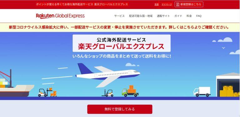 rakuten-global-express