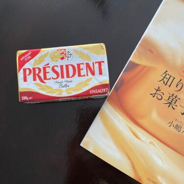 【道草日記】ホワイトデーのスフレロールケーキ。